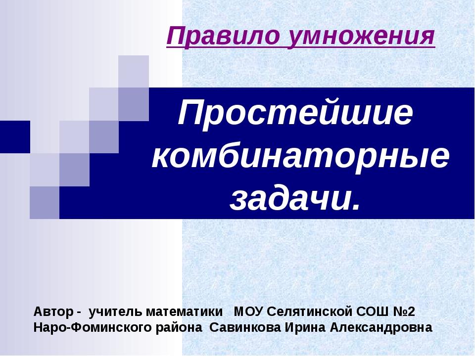 Простейшие комбинаторные задачи. Автор - учитель математики МОУ Селятинской С...