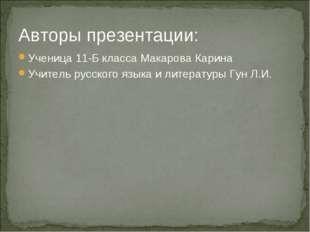 Авторы презентации: Ученица 11-Б класса Макарова Карина Учитель русского язык