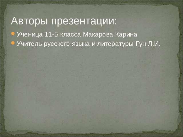 Авторы презентации: Ученица 11-Б класса Макарова Карина Учитель русского язык...