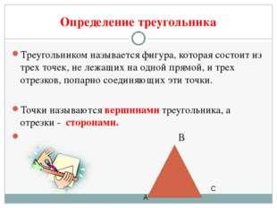 Определение треугольника Треугольником называется фигура, которая состоит из