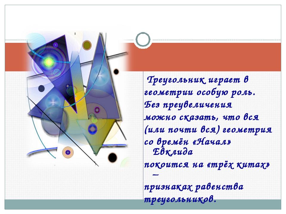 Треугольник играет в геометрии особую роль. Без преувеличения можно сказать,...