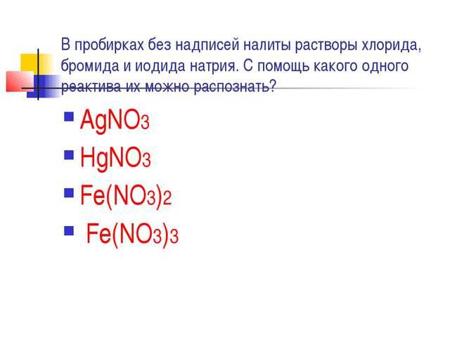 В пробирках без надписей налиты растворы хлорида, бромида и иодида натрия. С...