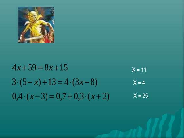 Х = 11 Х = 4 Х = 25