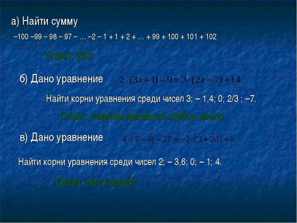Ответ: 203 а) Найти сумму –100 –99 – 98 – 97 – … –2 – 1 + 1 + 2 + … + 99 + 10...