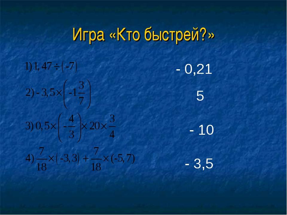 Игра «Кто быстрей?» - 0,21 5 - 10 - 3,5
