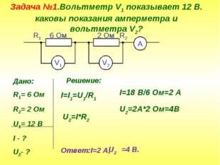Задача №1.Вольтметр V1 показывает 12 В. каковы показания амперметра и вольтме