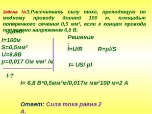 Задача №3.Рассчитать силу тока, проходящую по медному проводу длиной 100 м, п