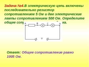 Задача №4.В электрическую цепь включены последовательно резистор сопротивлени