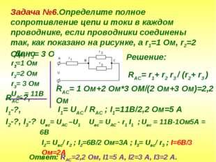 Задача №6.Определите полное сопротивление цепи и токи в каждом проводнике, ес