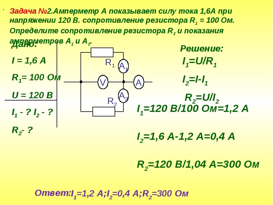 Задача №2.Амперметр А показывает силу тока 1,6А при напряжении 120 В. сопроти...