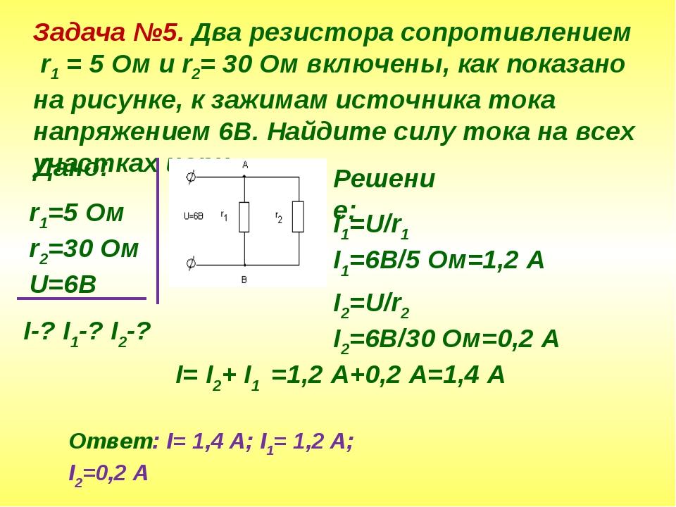 Задача №5. Два резистора сопротивлением r1 = 5 Ом и r2= 30 Ом включены, как п...