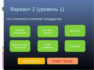 Вариант 2 (уровень 1) Что относится к понятию государства: Аппарат управления