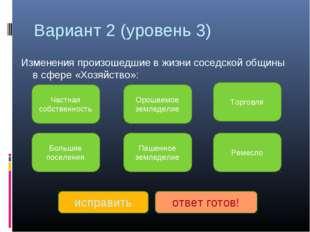 Вариант 2 (уровень 3) Изменения произошедшие в жизни соседской общины в сфере
