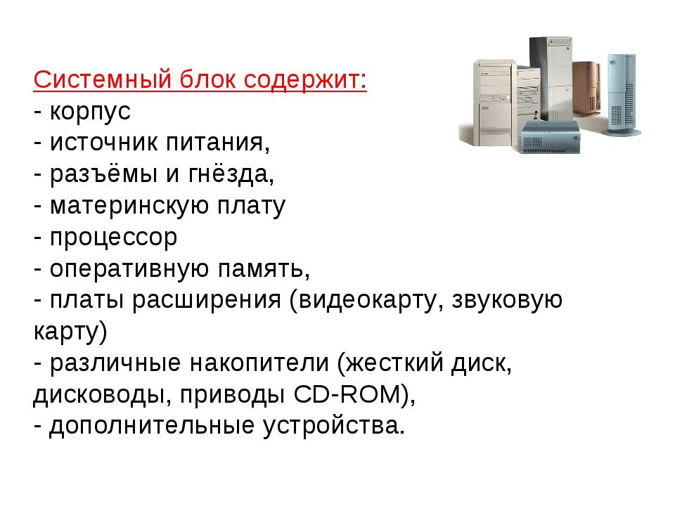 Системный блок содержит: - корпус - источник питания, - разъёмы и гнёзда, - м...