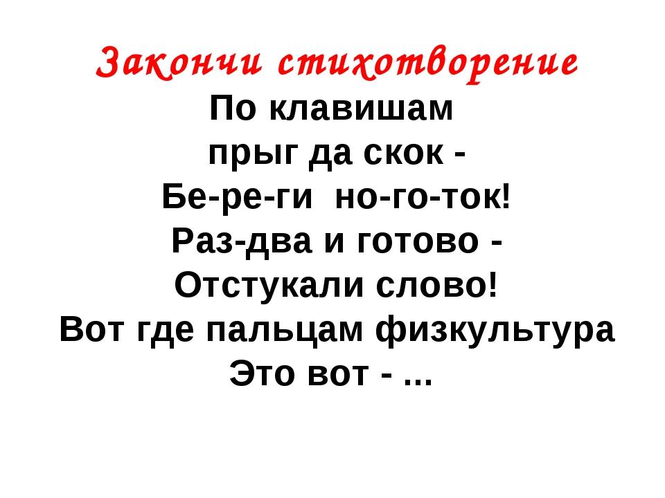Закончи стихотворение По клавишам прыг да скок - Бе-ре-ги но-го-ток! Раз-два...
