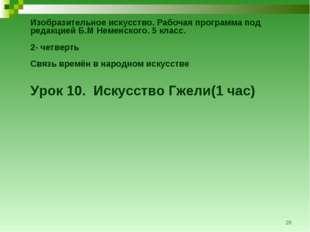 Изобразительное искусство. Рабочая программа под редакцией Б.М Неменского. 5