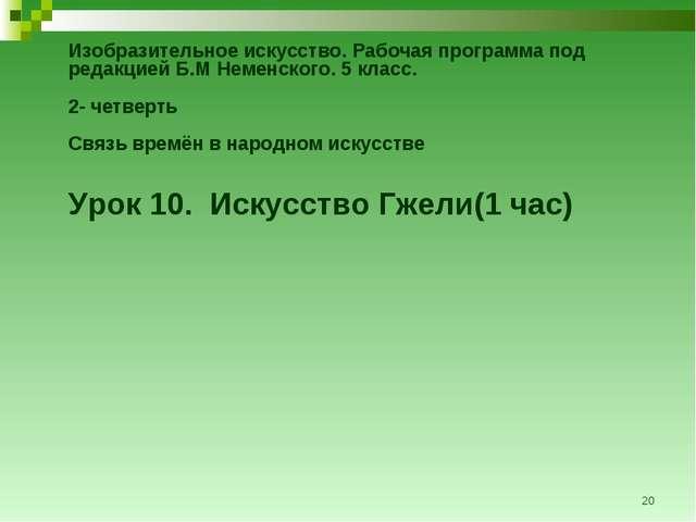 Изобразительное искусство. Рабочая программа под редакцией Б.М Неменского. 5...
