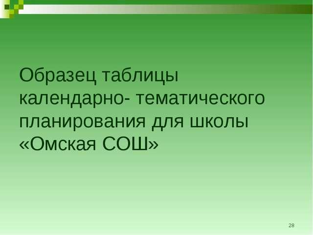 Образец таблицы календарно- тематического планирования для школы «Омская СОШ...