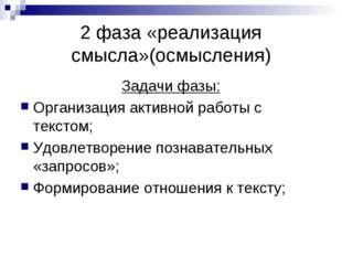 2 фаза «реализация смысла»(осмысления) Задачи фазы: Организация активной рабо
