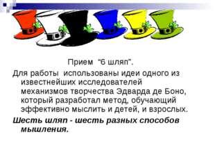 """Прием """"6 шляп"""". Для работы использованы идеи одного из известнейших исследова"""