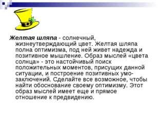 Желтая шляпа - солнечный, жизнеутверждающий цвет. Желтая шляпа полна оптимизм