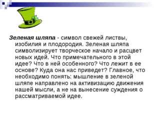 Зеленая шляпа - символ свежей листвы, изобилия и плодородия. Зеленая шляпа си
