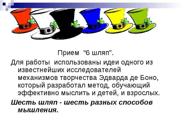 """Прием """"6 шляп"""". Для работы использованы идеи одного из известнейших исследова..."""
