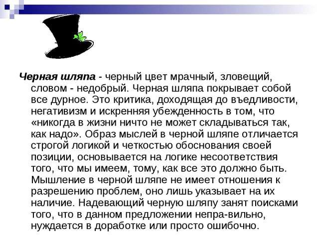 Черная шляпа - черный цвет мрачный, зловещий, словом - недобрый. Черная шляпа...