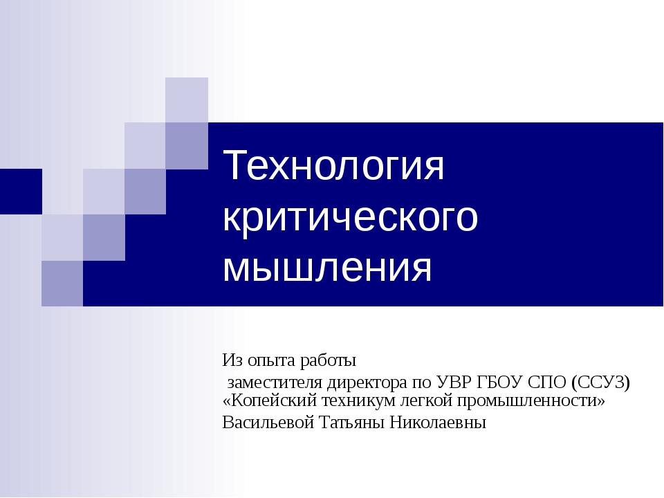 Технология критического мышления Из опыта работы заместителя директора по УВР...