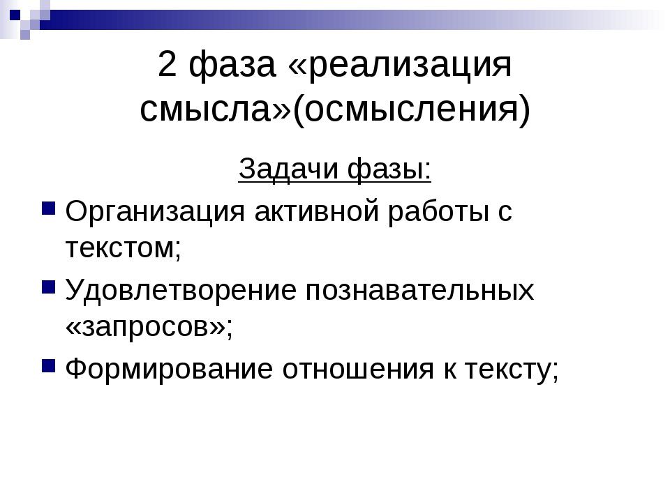 2 фаза «реализация смысла»(осмысления) Задачи фазы: Организация активной рабо...