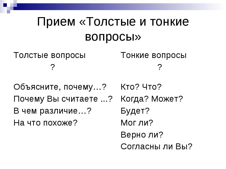 Прием «Толстые и тонкие вопросы»