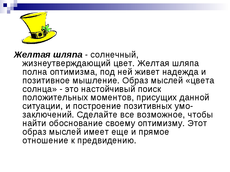 Желтая шляпа - солнечный, жизнеутверждающий цвет. Желтая шляпа полна оптимизм...
