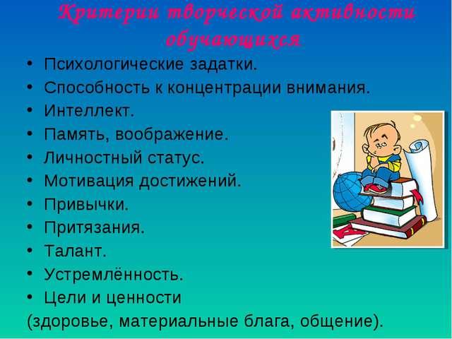 Критерии творческой активности обучающихся Психологические задатки. Способно...