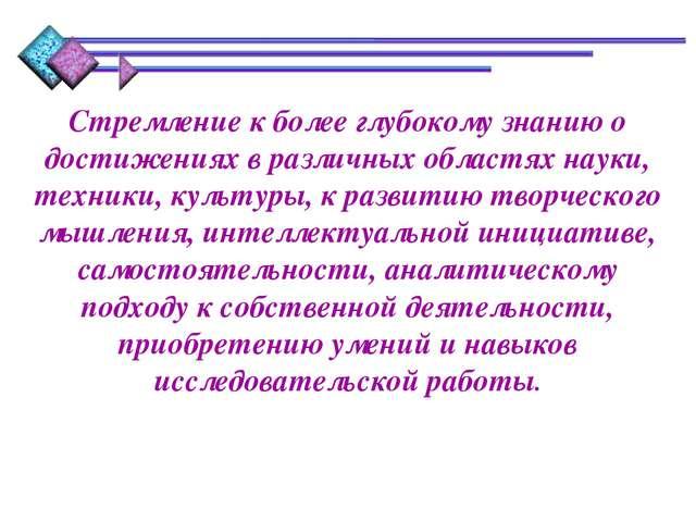 Стремление к более глубокому знанию о достижениях в различных областях науки,...