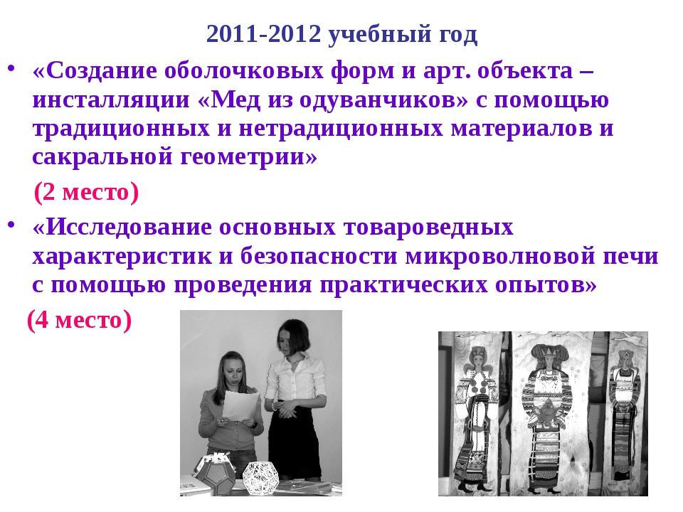 2011-2012 учебный год «Создание оболочковых форм и арт. объекта –инсталляции...