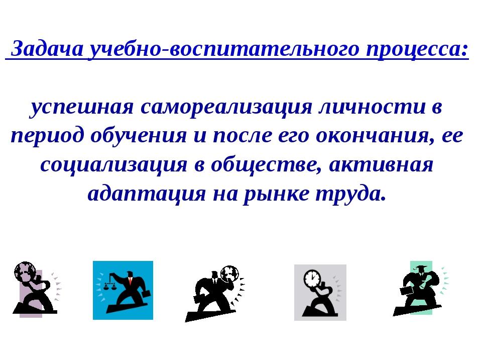 Задача учебно-воспитательного процесса: успешная самореализация личности в п...