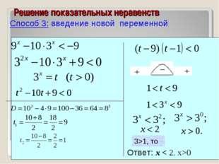 Решение показательных неравенств Способ 3: введение новой переменной Ответ: х