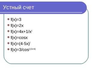 Устный счет f(х)=3 f(х)=2х f(х)=4х+1/х3 f(х)=cosx f(х)=(4-5х)7 f(х)=3/cos2(1/