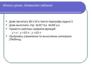 Итоги урока, домашнее задание Дома прочитать §8 п.30 в тексте параграфа задач
