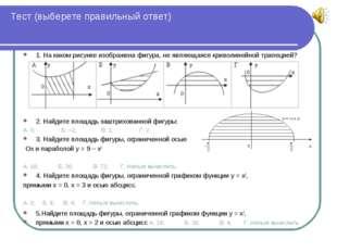 Тест (выберете правильный ответ) 1. На каком рисунке изображена фигура, не яв