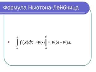 Формула Ньютона-Лейбница =F(x) = F(b) – F(a).
