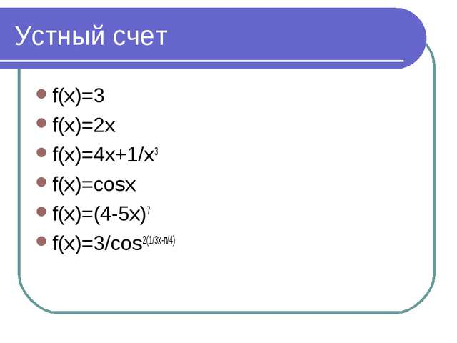 Устный счет f(х)=3 f(х)=2х f(х)=4х+1/х3 f(х)=cosx f(х)=(4-5х)7 f(х)=3/cos2(1/...