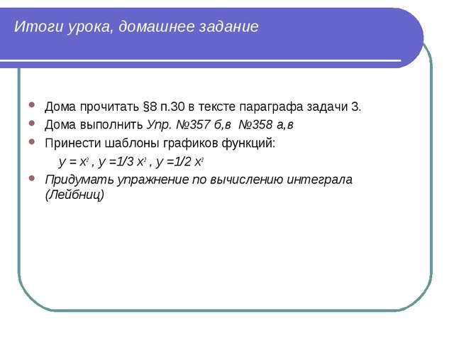 Итоги урока, домашнее задание Дома прочитать §8 п.30 в тексте параграфа задач...