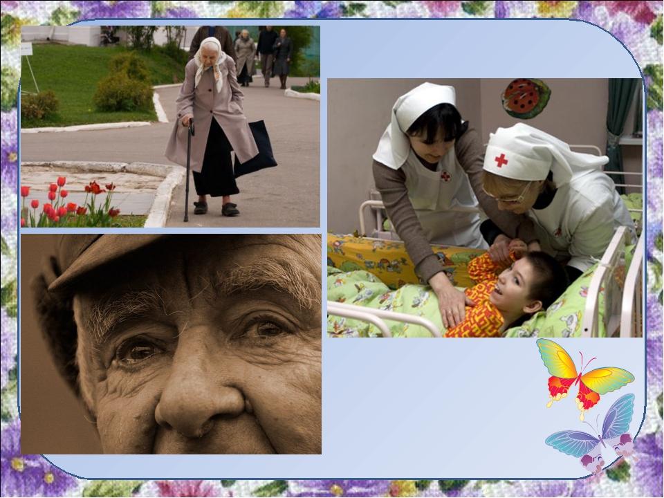 вашей картинки по орксэ милосердие и сострадание жизни