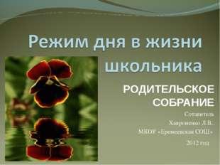 РОДИТЕЛЬСКОЕ СОБРАНИЕ Сотавитель Хавроненко Л.В.. МКОУ «Еремеевская СОШ» 2012