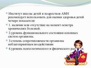 Институт школы детей и подростков АМН рекомендует использовать для оценки зд