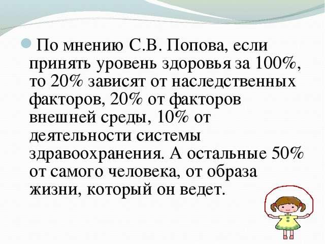 По мнению С.В. Попова, если принять уровень здоровья за 100%, то 20% зависят...