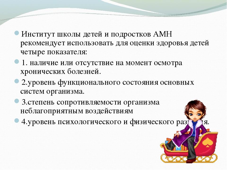 Институт школы детей и подростков АМН рекомендует использовать для оценки зд...