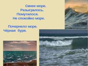 Синее море. Разыгралось. Помутилося. Не спокойно море. Почернело море. Чёрна
