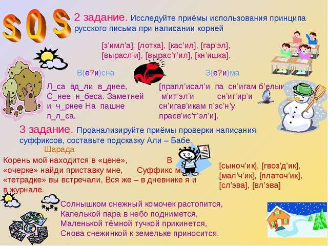 2 задание. Исследуйте приёмы использования принципа русского письма при напис...